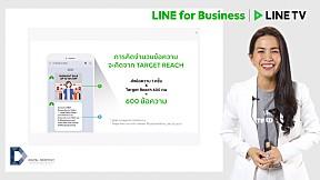 10 เหตุผลที่ทุกธุรกิจต้องมี LINE Official Account