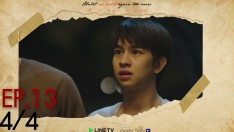 Until we meet again ด้ายแดง | EP.13 [4/4]