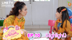 ณิรินอยากเล่นเป็นนางร้ายค่ะพี่แต้ว | Highlight 2 | Little Nirin Season 2 EP.11