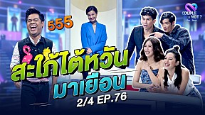 Couple or Not? คู่ไหน.. ใช่เลย Special | 2 ก.พ. 63 | EP.76 [2\/4]