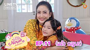 Little Nirin Season 2   EP.11   Taew Natapohn [FULL]