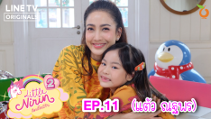 Little Nirin Season 2 | EP.11 | Taew Natapohn [FULL]