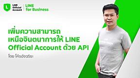 เพิ่มขีดความสามารถให้ LINE Official Account ด้วย API