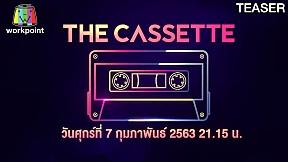เดอะคาสเซ็ท The Cassette | 7 ก.พ. 63 | TEASER