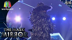 THE MASK MIRROR | EP.13 | 6 ก.พ. 63 [6\/6]