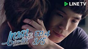 เทวดาท่าจะรัก Angel Beside Me | EP.4 [3\/5]