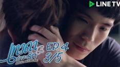 เทวดาท่าจะรัก Angel Beside Me | EP.4 [3/5]