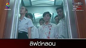 ลิฟต์หลอน | HIGHLIGHT เดอะซีรีส์รักลวงหลอน ตอน ศพหลอน EP3 | ช่อง8
