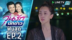 วุ่นรักนักข่าว EP.2 | ฟินสุด | อดีตเคยโดนเท | PPTV HD 36