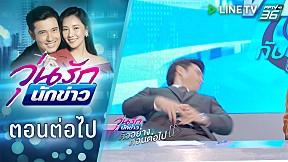 วุ่นรักนักข่าว EP.2 | ฟินสุด | ตัวอย่างตอนต่อไป | PPTV HD 36