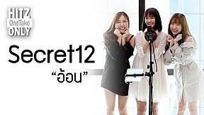 HITZ One Take ONLY | Secret12 - อ้อน