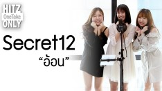HITZ One Take ONLY | Secret12 - อ้อน