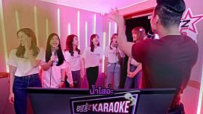 HITZ Karaoke ฮิตซ์คาราโอเกะ ชั้น 23 EP.61 BNK48 - โดดดิด่ง