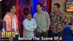 Behind The Scene เป็นต่อ 2020 | EP.6