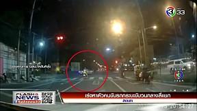 เร่งหาตัวคนขับรถกระบะขับวนกลางสี่แยก | FlashNews | 15-02-63 | Ch3Thailand