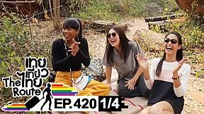 เทยเที่ยวไทย The Route   ตอน 420   พาเที่ยว สวนสัตว์ขอนแก่น [1\/4]
