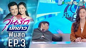 วุ่นรักนักข่าว EP.3 | ฟินสุด | ไม่ได้ง่วง แค่ร่วงลงมา | PPTV HD 36