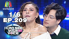 I Can See Your Voice -TH | EP.209 | ตู่ ภพธร VS ทอม อิศรา | 19 ก.พ. 63 [1\/6]