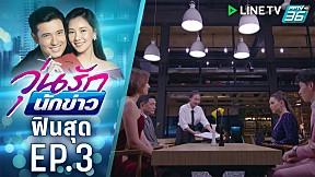 วุ่นรักนักข่าว EP.3   ฟินสุด   เมียเก็บ เจอ เมียเก่า   PPTV HD 36