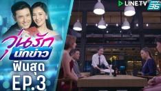 วุ่นรักนักข่าว EP.3 | ฟินสุด | เมียเก็บ เจอ เมียเก่า | PPTV HD 36
