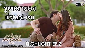 HIGHLIGHT เหมือนเราเคยรักกัน   จูบแรกของพี่วิณณ์-เจน   EP.2