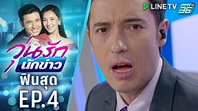 วุ่นรักนักข่าว EP.4 | ฟินสุด | ปากบวมไม่ต้องพึ่งฟิลเลอร์ | PPTV HD 36