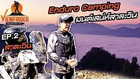 [Full] Enduro Camping Ep.2  มนต์เสน่ห์สาละวิน I Viewfinder The Bucket List