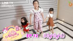 น้ามิคว่าชุดเซ็กซี่ไปนะเนี่ย!! | Highlight 3 | Little Nirin Season 2 EP.12
