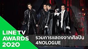 Haters Got Nothing, TITANIC, IDOL - TRINITY | LINE TV AWARDS 2020