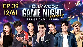HOLLYWOOD GAME NIGHT THAILAND S.3 | EP.39 [2\/6]
