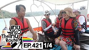 เทยเที่ยวไทย The Route | ตอน 421 | พาเที่ยว เกาะสมุย-เกาะแตน [1\/4]