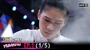 TOP CHEF THAILAND ขนมหวาน | EP.1 [1\/5]