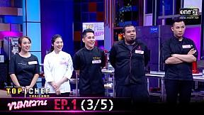 TOP CHEF THAILAND ขนมหวาน | EP.1 [3\/5]