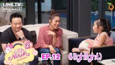 พ่อมิคกับแม่เบนซ์ ใครดุกว่ากันคะน้องปริม?? | Highlight 1 | Little Nirin Season 2 EP.12
