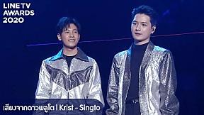KRIST-SINGTO - เสียงจากดาวพลูโต [LIVE @ LINE TV AWARDS 2020]