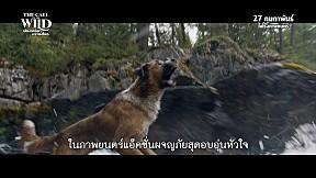 The Call of The Wild เสียงเพรียกจากพงไพร - 27 กุมภาพันธ์นี้ในโรงภาพยนตร์