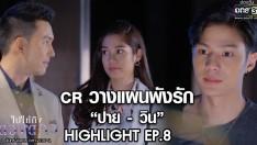 "HIGHLIGHT ไปให้ถึงดวงดาว | CR วางแผนพังรัก ""ปาย - วิน"" | EP.8"