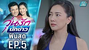 วุ่นรักนักข่าว EP.5 | ฟินสุด | หึงเลือดขึ้นหน้า กล้าทำทุกอย่าง | PPTV HD 36