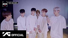 iKON-ON : i DECIDE 활동기 EP.5