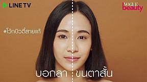 #VogueBeautySchool โว้กบิวตี้สายแก้...แก้ปัญหาคนขนตาสั้นให้ดูยาวเป็นธรรมชาติ