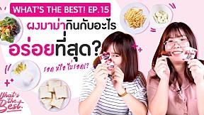 What\'s The Best! EP.15 ท้าลองอาหารสิ้นเดือน! ผงมาม่ากินกับอะไรอร่อยที่สุด ?