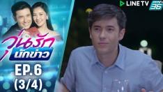 วุ่นรักนักข่าว EP.6 (3/4) | ละครช่อง 36 สนุกเข้มเต็มจอ