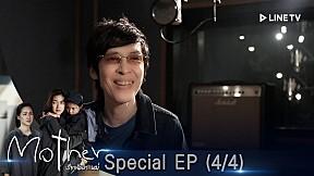Mother เรียกฉันว่า...แม่   Special EP [4\/4]