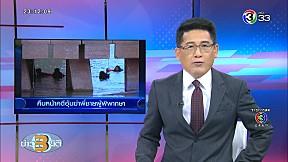 ประเด็นข่าวรอบวัน | ข่าว 3 มิติ | 26-02-63 | Ch3Thailand