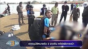 แกะรอยคดีฆ่ายัดกระเป๋า   ข่าว 3 มิติ   27-02-63   Ch3Thailand