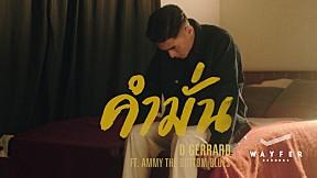 คำมั่น - D GERRARD FEAT. AMMY THE BOTTOM BLUES【Official Music Video】