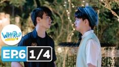 Why R U? EP.6 [1/4]