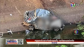 ครูพละขับรถเก๋งฝ่าแผงกั้น รถไฟชนอย่างจัง   FlashNews   28-02-63   Ch3Thailand