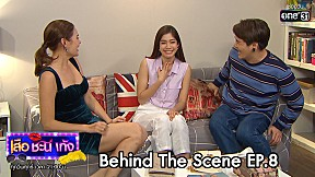 Behind The Scene เสือ ชะนี เก้ง 2020   EP.8