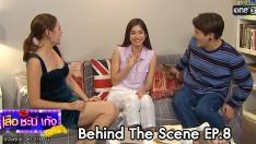 Behind The Scene เสือ ชะนี เก้ง 2020 | EP.8